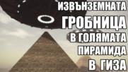 Извънземната гробница в Голямата пирамида в Гиза