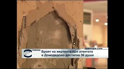 Броят на жертвите при атентата в Домодедово достигна 36 души