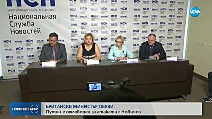 """Британски министър обяви: Путин е отговорен за атаката с """"Новичок"""""""