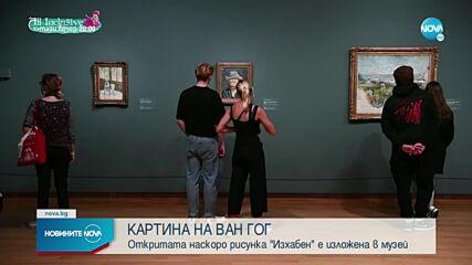 Показаха неизвестна досега картина на Ван Гог