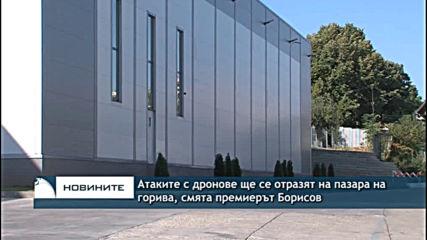Атаките с дронове ще се отразят на пазара на горива, смята премиерът Борисов