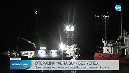 """Нов провален опит за изтегляне на кораба """"Вера Су"""""""