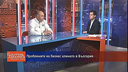 Проблемите на бизнес климата в България