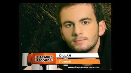 Dillan - Познай (2)