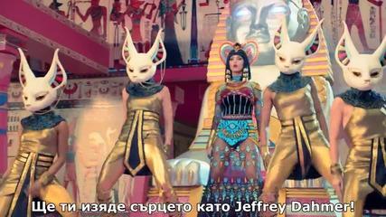 Katy Perry - Dark Horse ft. Juicy J [бг Превод]