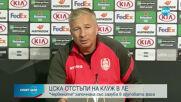 ЦСКА започна с поражение груповата фаза на Лига Европа