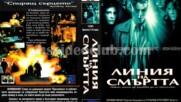 Линия на смъртта (синхронен екип, войс-овър дублаж на видеокасета на Брайт Айдиас, 1992 г.) (запис)