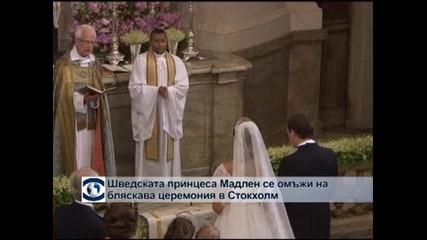 Шведската принцеса се омъжи на бляскава церемония в Стокхолм