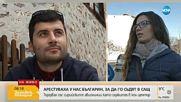 Ще бъде ли екстрадиран в САЩ българинът, работил за кол център?