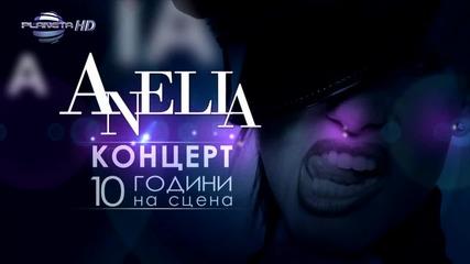 Анелия - 10 години на сцена, част 1 / 2012