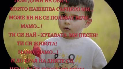 Мама - Робертино Лорети / Превод /