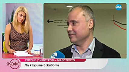 """Евгени Димитров - Маестрото: """"Свикнали сме да се целим много нависоко"""""""
