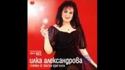 Илка Александрова - Отишла Е Анка.