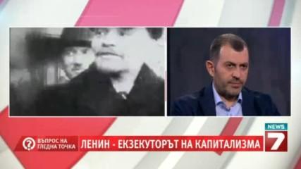 107.ленин - екзекуторът на капитализма - 10.03.2014