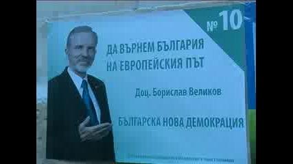 Бнд представи листата си за евродепутати