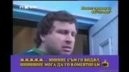 Вили Вуцов става за смях