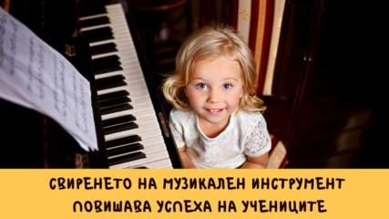 Свиренето на музикален инструмент повишава успеха на учениците