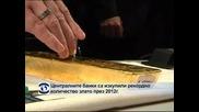 Централните банки са изкупили рекордно количество злато през 2012г.