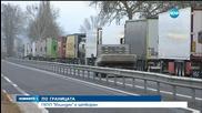 """Затворен за товарни автомобили е граничен пункт """"Илинден"""""""