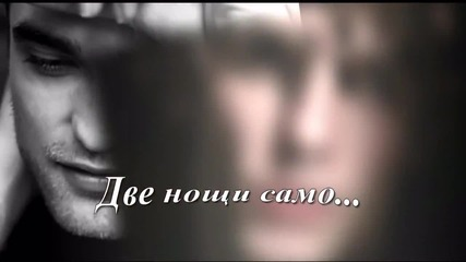 Две нощи само - Пасхалис Терзис (превод)