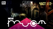 NEXTTV 031: Gray Matter (Част 117) Димитър от София