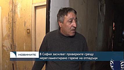 В София засилват проверките за нерегламентирано горене на отпадъци