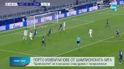 Порто изхвърли Роналдо и компания след продължения