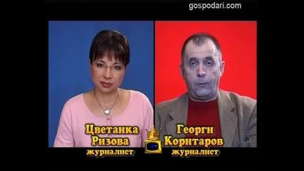 Блиц - Цветанка Ризова и Георги Коритаров