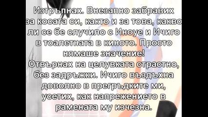 I'm Not Your Boyfriend, Baby! - [ Bleach ] - fic 7