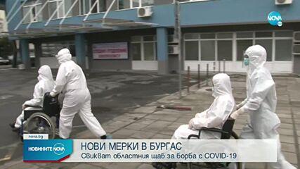 Кризисният щаб в Бургас обсъжда въвеждането на по-строги мерки