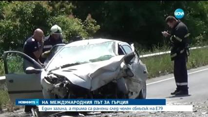 Тежки катастрофи взеха жертви на пътя