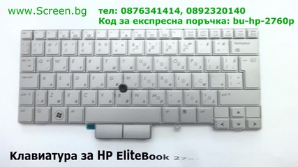 Клавиатура за Hp Elitebook 2760p от Screen.bg