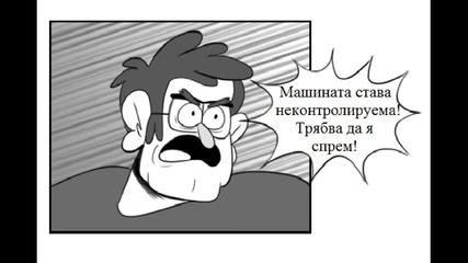 Тайните на Гравити Фолс Комикс С03 Е03 Изненадата на Стенли