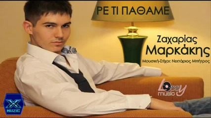 Страхотно гръцко !! Re Ti Pathame_-zaxarias Markakis_new_song_2013