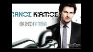 (превод) Panos Kiamos - Ennoeitai