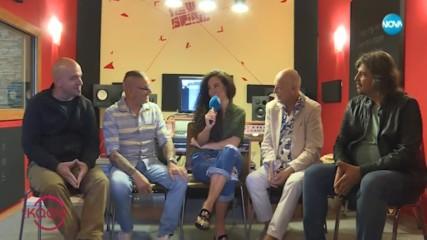 """Група """"Сигнал""""празнува 40 години на сцена - На кафе (19.09.2018)"""