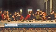 Велика сряда, Юда предава Христос