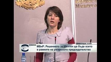МВнР: Решението за Шенген ще бъде взето в рамките на унгарското председателство