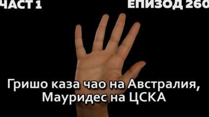 Гришо каза чао на Австралия, Мауридес на ЦСКА