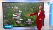 Прогноза за времето (20.01.2021 - централна емисия)