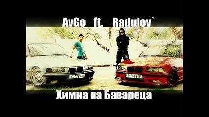 Avgo ft. Radulov - Himna na Bavareca