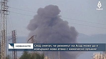 САЩ подозират режима на Асад за нова атака с химическо оръжие