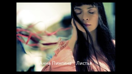 Анна Пингина - Листья