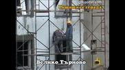 Рушаща се сграда 2