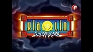 Xiaolin Showdown / Шаолински двубой Епизод 2 Бг аудио