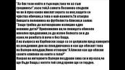 Валери Божинов заряза Алисия заради Николета Лозанова