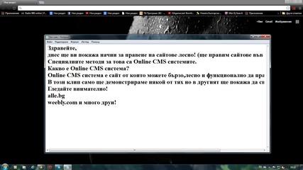 Online Cms системи