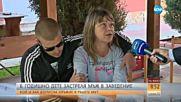 Близките на мъжа, застрелян във Виноградец: Няма как пистолетът да е бил в детето