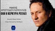 Makis Hristodoulopoulos - oli i Kerkira rotaei