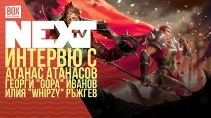 NEXTTV 036: Гости: Атанас Атанасов, Gopa и Whipzy